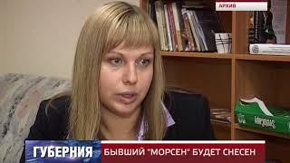 "БЫВШИЙ ""МОРСЕН"" БУДЕТ СНЕСЕН"