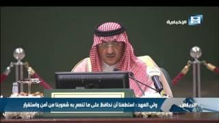 ولي العهد: نعتز ونفتخربما يتحقق في مجلس التعاون من إنجازات مشرفة