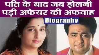 Anuradha Paudwal Biography: जब Anuradha नाम जुड़ा Gulshan Kumar के साथ | वनइंडिया हिंदी