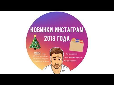 ⚠Новинки инстаграм 2018