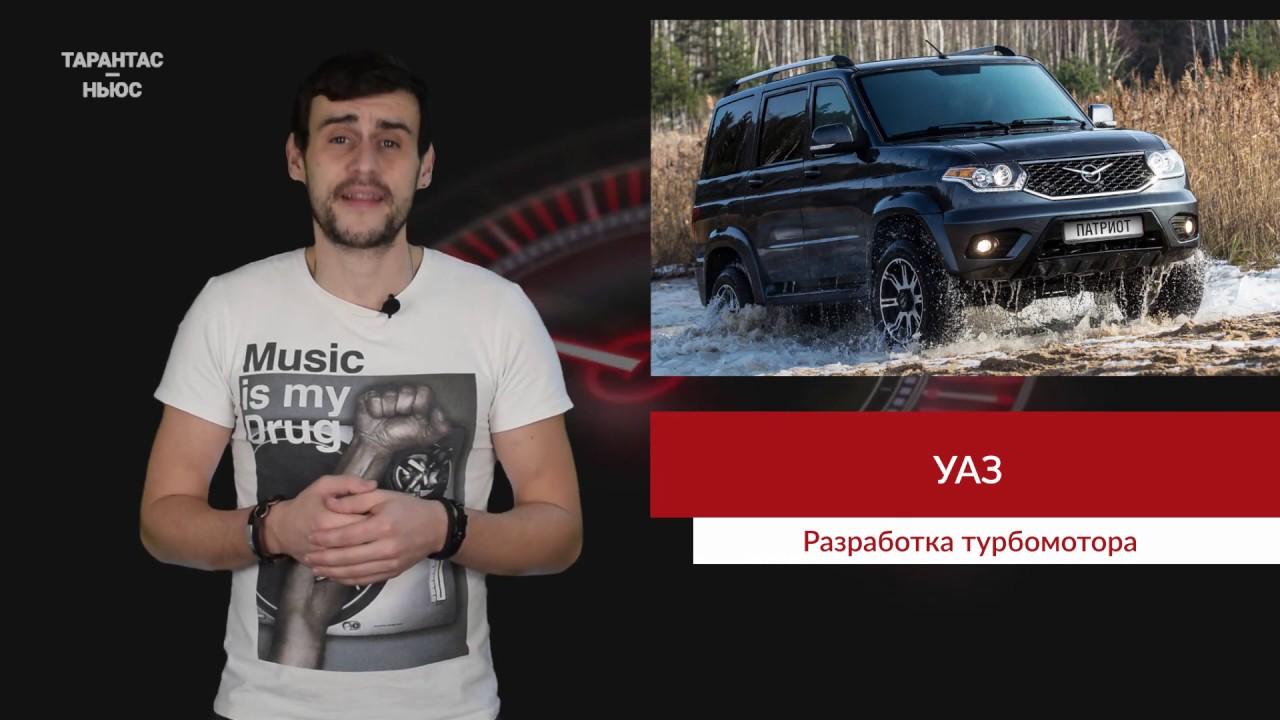 Начались тесты турбомотора для моделей УАЗ