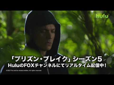 プリズンブレイク S5 30秒 日本最速配信