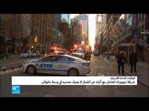 ماذا نعرف عن انفجار وسط مانهاتن؟  - نشر قبل 2 ساعة