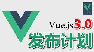 Vue.js 3.0 发布计划