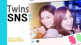 Twins《SNS》[Official MV]