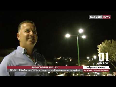 30-9-2019 Ο Πρόεδρος της ΔΕΥΑΚ Μικές Ρήγας για την τοποθέτηση φωτισμού στη νέα παραλιακή