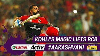 #IPL2019: KOHLI magic lifts RCB: 'Castrol Activ' #AakashVani, powered by 'Dr. Fixit'