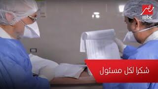 شكرا  لكل مسؤول عن صحة مصر
