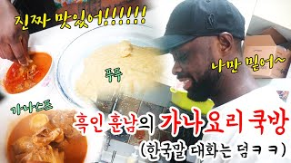 [라온TV] 흑인 훈남의 가나 전통음식 쿡방!!! 가나…