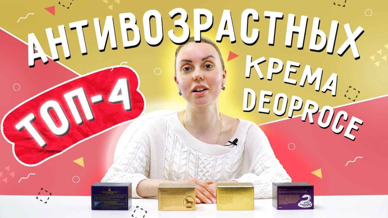Питательный крем для лица с черным жемчугом Deoproce Black Pearl Therapy Cream