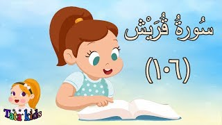 قرآن كريم - سورة قريش - قراءة مجودة - Quraan