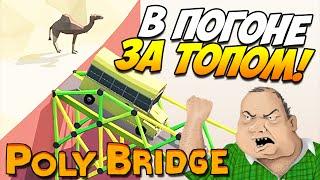 Poly Bridge | В погоне за ТОП'ом! #20