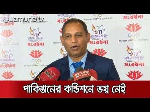 'পাকিস্তানের কন্ডিশনকে ভয় পায় না বাংলাদেশ' | Bangladesh vs Pakistan