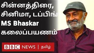 M.S. Bhaskar Interview: திரைத்துறைக்குள் நுழைந்தது எப்படி? எம்.எஸ் பாஸ்கர் Open Talk