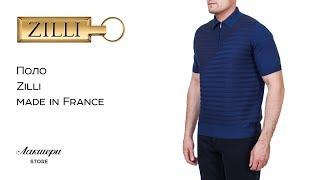 Мужское поло от Zilli, шелк и хлопок, оригинал от известного бренда review: ID 157777 - Видео от Лакшери