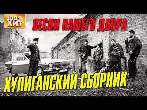 ХУЛИГАНСКИЙ СБОРНИК - ПЕСНИ НАШЕГО ДВОРА - ДВОРОВЫЕ ПЕСНИ ШАНСОНА