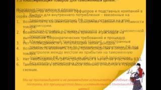 видео Таможенное оформление грузов из Китая в Москве