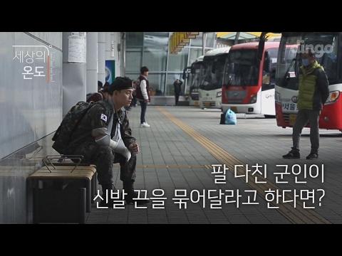 팔 다친 군인이 신발 끈을 묶어달라고 한다면? 대한민국 국군 장병들 감사합니다 | 세상의 온도 |