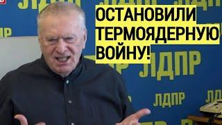 Срочно! Украина была бы РАЗРУШЕНА: Заявление Жириновского ОШЕЛОМИЛО Запад
