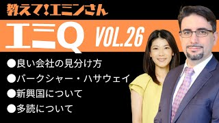 【エミQ】教えて!エミンさん Vol.26「良い会社の見分け方」「バークシャー・ハサウェイ」「新興国について」「多読について」