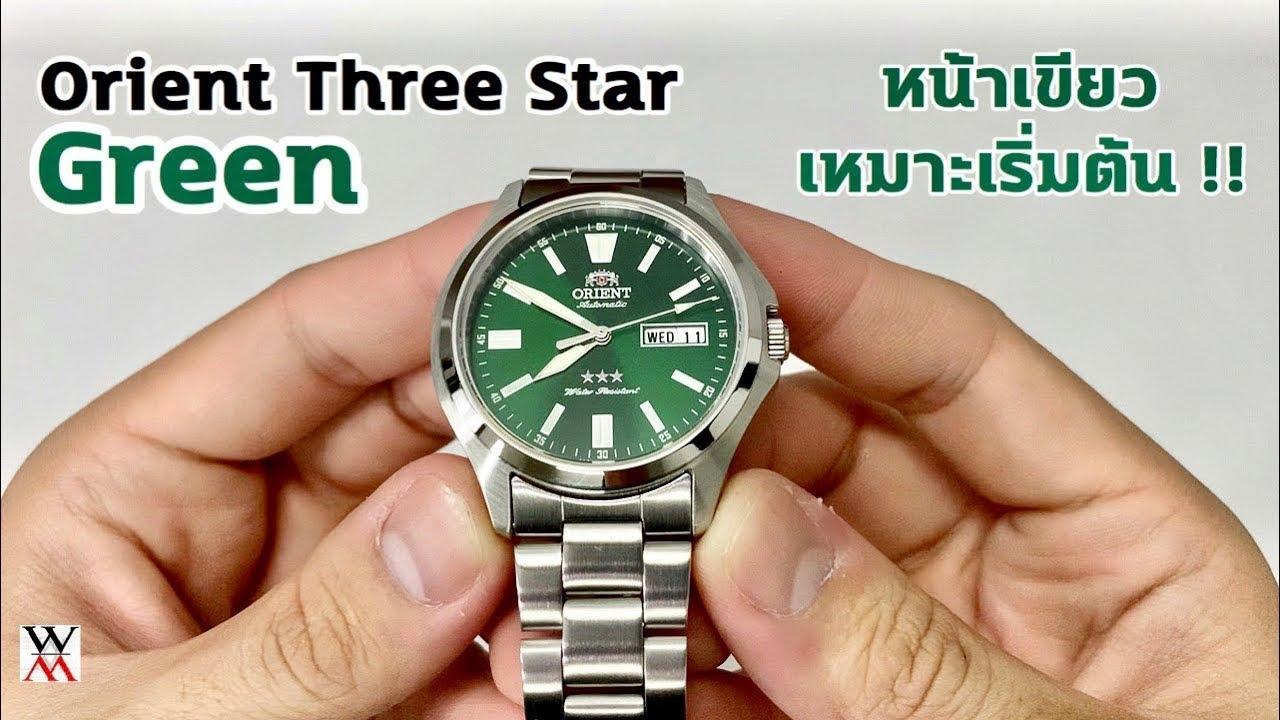 เขียวออโต้เริ่มต้นที่สวย และถูก Orient Three Star Green RA-AB0F08E - Wimol Tapae