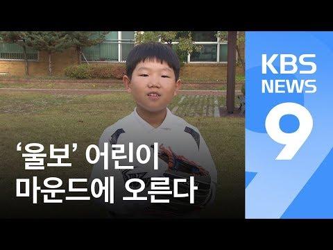 SK 홈런에 '펑펑' 울던 어린이, PO 1차전 시구 / KBS뉴스(News)