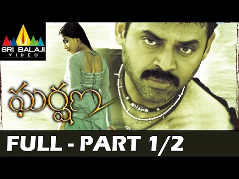 Gharshana Telugu Full Movie Part 1/2 | Venkatesh, Asin, Gautham Menon | Sri Balaji Video