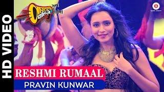 Reshmi Rumaal | Vaajlaach Paahije | Pravin Kunwar | Girija Joshi