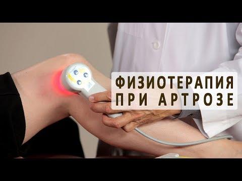 Лечение артроза с помощью физиотерапии