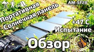 Солнечные панели (батареи) - Обзор и Тест набора AM-SF28(Портативная солнечная батарея, сразу с накопителем на 60Вт/ч с возможностью питать ноутбуки и любые USB устро..., 2015-08-12T12:34:24.000Z)