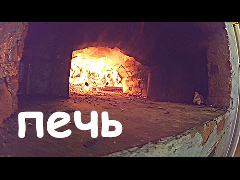 Печь опасная! ))) Готовим в русской печке!