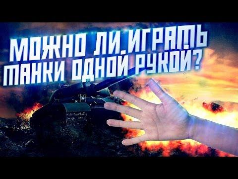Можно ли играть в танки одной рукой?  | World of Tanks