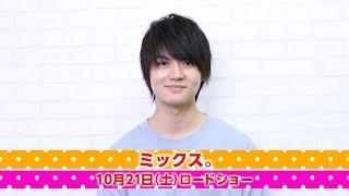 映画「ミックス。」10月21日(土)公開! 佐野勇斗プロフィール: http:...