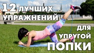 Упругая попка без диет 12 СУПЕР упражнений