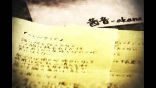 iTunes Store: https://itunes.apple.com/jp/album/kotobatarazu/id952...
