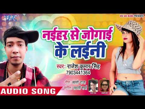 आ गया Rajesh Kumar Singh का नया हिट गाना 2019 - Naihar Se Jogayi Ke Laini - Bhojpuri Song