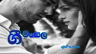 Video Sisira Senarathna & Indrani Wijebandara - සයුර වෙත යන ගඟ පරිද්දෙන්.... download MP3, 3GP, MP4, WEBM, AVI, FLV November 2017