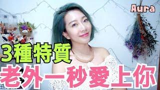 老外喜歡亞洲女生嗎?三種特質吸引人!【兩性】〖AuraTv〗
