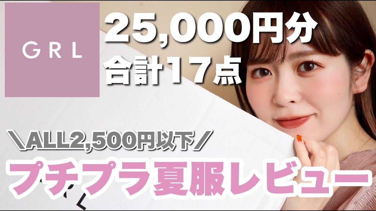【25,000円分】GRL夏服大量購入品♡ALL2,500円以下のオススメアイテムのみご紹介!【プチプラ】