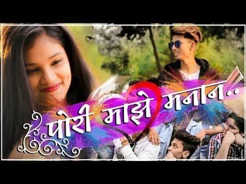 Marathi Romantic Love Song Status || Pori Majhe Manan || WhatsApp Status Video