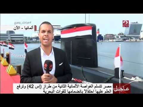 مراسل صباحك مصري يوضح مميزات وأهمية الغواصة الجديدة وميعاد استلامها