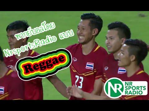 พากย์บอลไทย(ซีเกมส์) แบบ เรกเก้ สตาวววว์ by NRsportsRadio