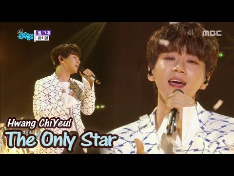 [Comeback Stage] HWANG CHIYEUL - The Only Star, 황치열 - 별, 그대 Show Music core 20180428