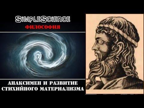 Философия. Анаксимен и развитие стихийного материализма.