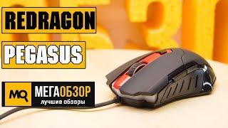 REDRAGON PEGASUS - Обзор игровой мышки
