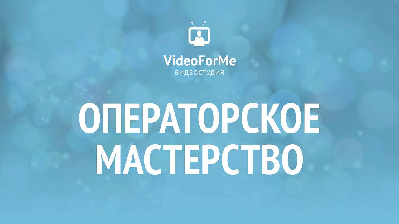 Ошибки начинающих операторов Операторское мастерство  VideoForMe  видео уроки