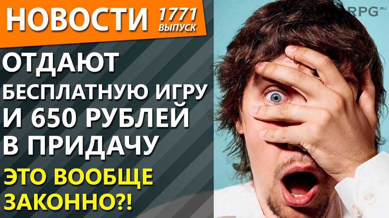 Отдают бесплатную игру и 650 рублей в придачу. Это вообще законно?! Новости