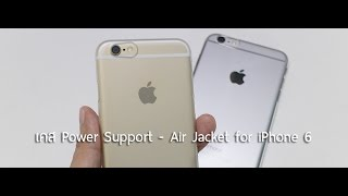 siampod ep 06 - เคส Power Support - Air Jacket for iPhone 6