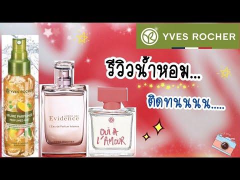 รีวิว   น้ำหอม yves rocher   น้ำหอมฝรั่งเศส   perfume review   🌹🌹
