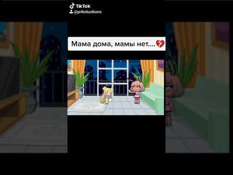 Стих «Мама дома, мамы нет... Мама вышла в интернет...»